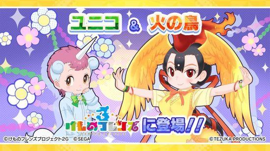 けものフレンズ3「手塚治虫キャラクターズ」コラボイベント開催!火の鳥&ユニコ登場
