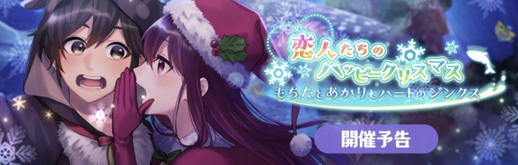 『ハニプレ』クリスマスイベントが12月18日より開催!実装されるキャラは誰?