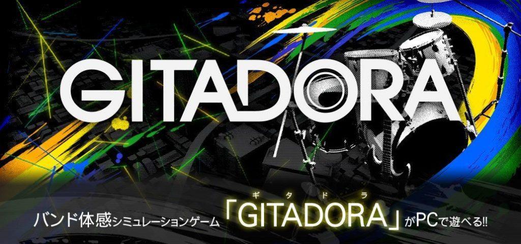 12月16日からGITADORAが自宅で遊べる!家でもコナステで音ゲーを楽しもう
