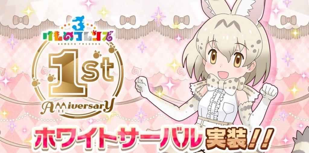 1周年「けものフレンズ3」新キャラ☆4『ホワイトサーバル』☆4フレンズチケプレも