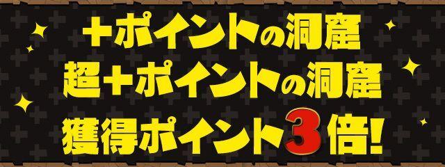 【第4弾】「+ポイントの洞窟」「超+ポイントの洞窟」獲得ポイント3倍!