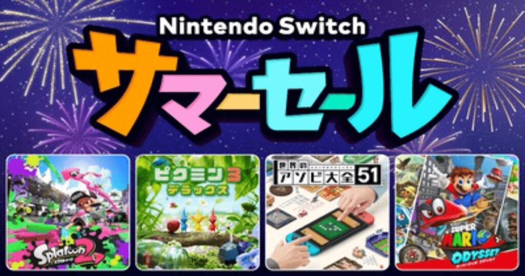 NintendoSwitchサマーセール開催!夏休みに遊びたいおすすめゲームを紹