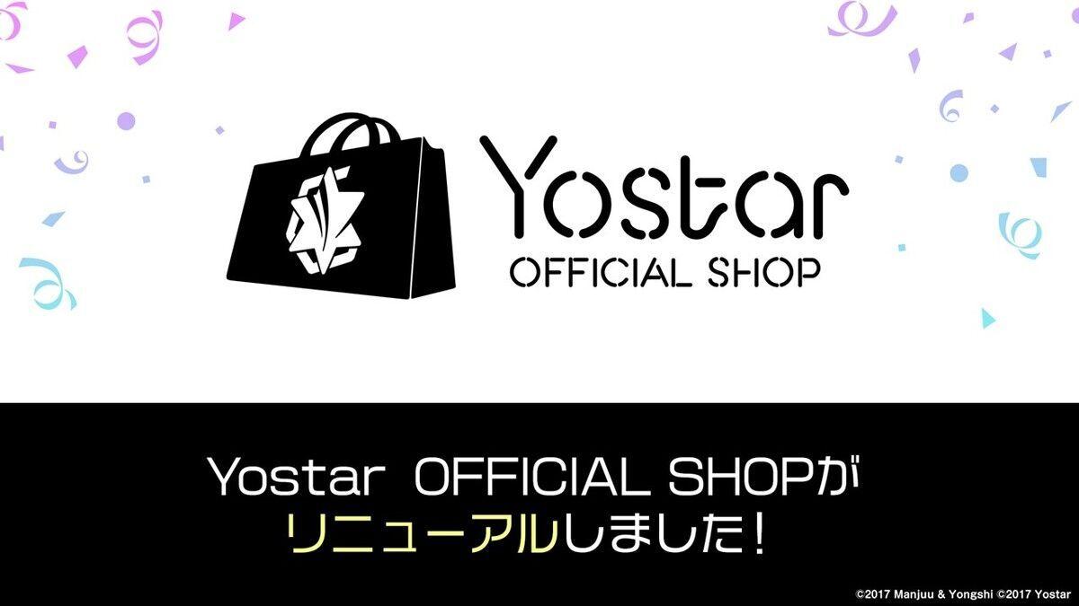 Yostar OFFICIAL SHOPがリニューアル