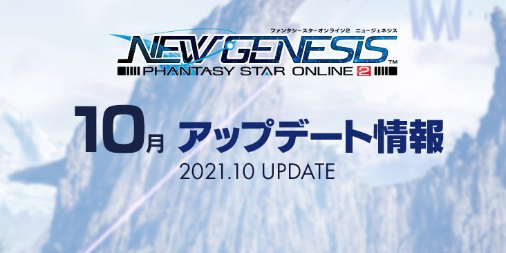PSO2NGS10月アプデ情報