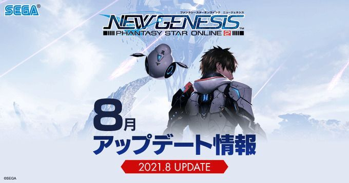 PSO2NGSに新クラス「ブレイバー」登場!8/4のアップデート内容まとめ