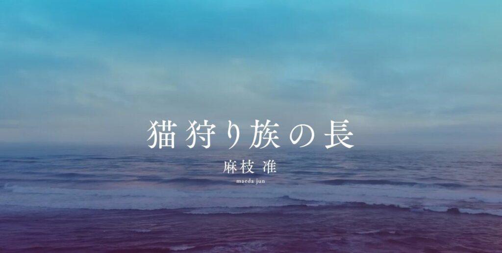 麻枝准初小説作品「猫狩り族の長」とはどんな作品なのか?その魅力に迫る