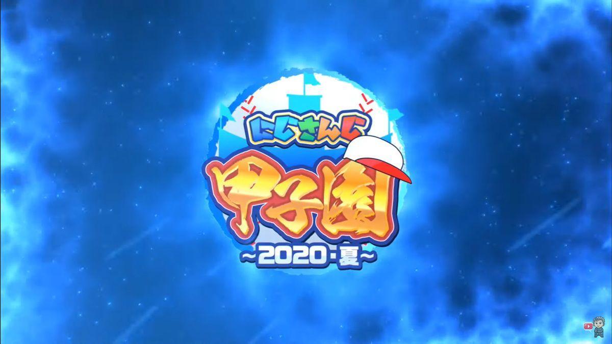 今年の夏は「にじさんじ甲子園」に決まり!?『パワプロ2020』と『にじさんじ』の