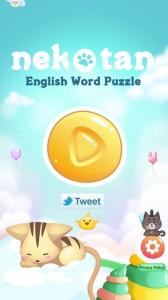 英単語パズル Nekotan