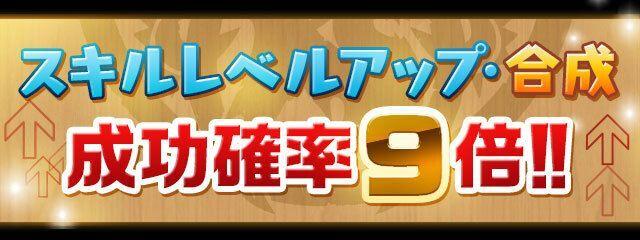 【第10弾】スキルレベルアップ、合成成功確率9倍!