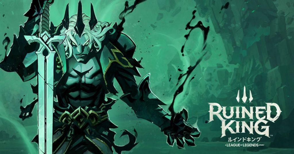 『LoL』の世界を舞台にした新作RPG「Ruined King: A Leagu