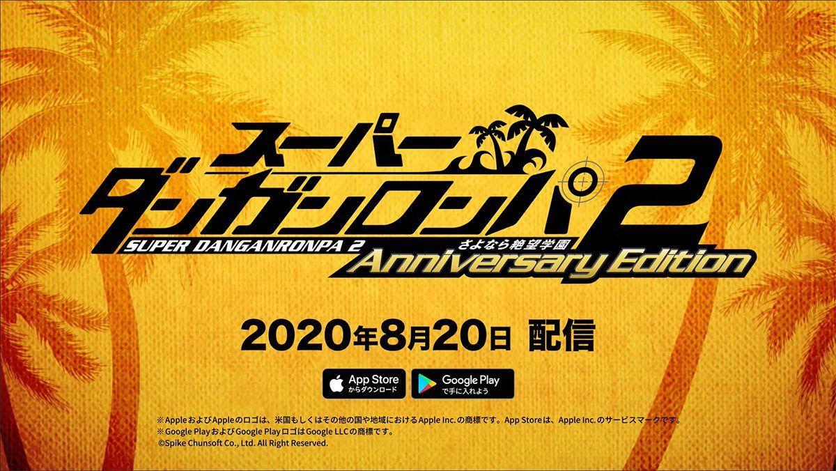 『スーパーダンガンロンパ2 さよなら絶望学園』のスマホ版が8月20日に配信!
