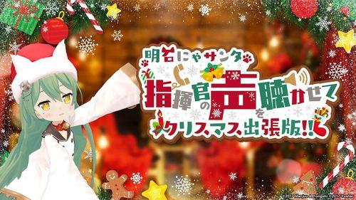 「アズールレーンクリスマス特番 2020」放送まとめ!最新情報から話題のアニメも