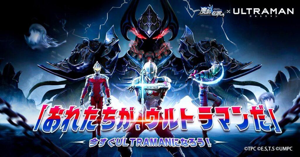 【PR】「魔剣伝説」×「ULTRAMAN」コラボイベントが10月22日より開催!