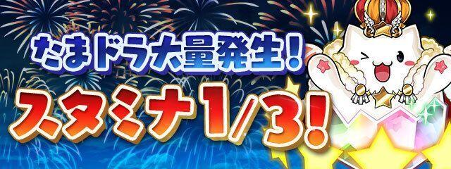 【第5弾】「たまドラ大量発生!」スタミナ1/3!
