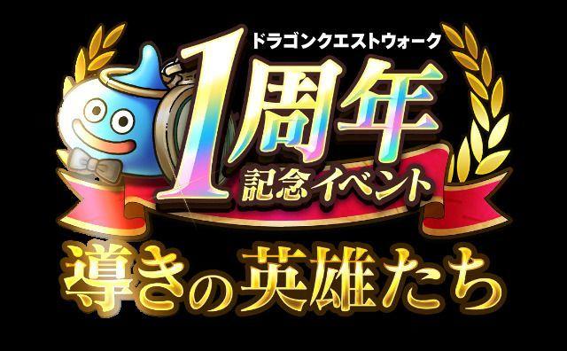 大盤振る舞い☆祝1周年【ドラクエウォーク】大量ジェム&新機能&新職業追加祭り!