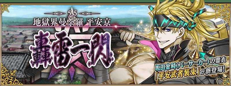 【FGO】蘆屋道満と渡辺綱が新登場!2部第5.5章は12月4日より開始!