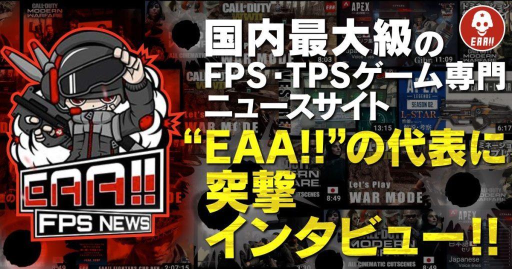 FPS系のゲーム情報を取り扱う特化型サイト『EAA!!』の代表「Johnny」さ