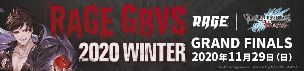 『グラブルバーサス』RAGE GBVS 2020のトーナメント表が公開!見所や注