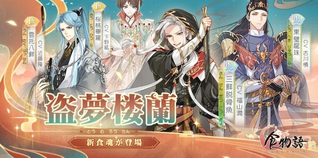 食物語にて新イベント「盗夢楼蘭」が開催!また期間限定召喚も開催!