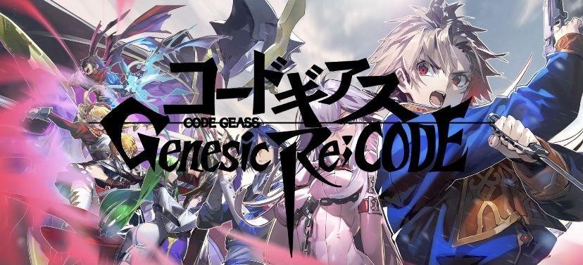 9/27配信『コードギアス Genesic Re;CODE』のゲームシステムと魅