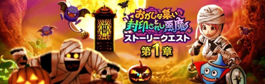 『ドラクエウォーク』ハロウィンイベント開催&新装備「漆黒伯爵装備」登場!