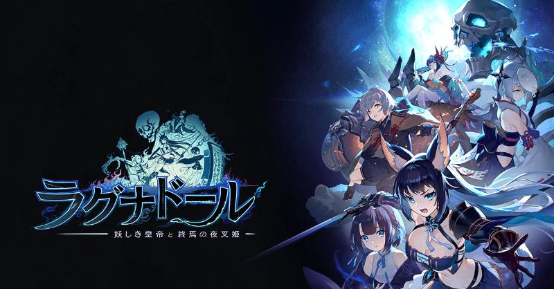 ラグナドール先行プレイレポート!新感覚スピードチェインバトルの妖怪擬人化RPG