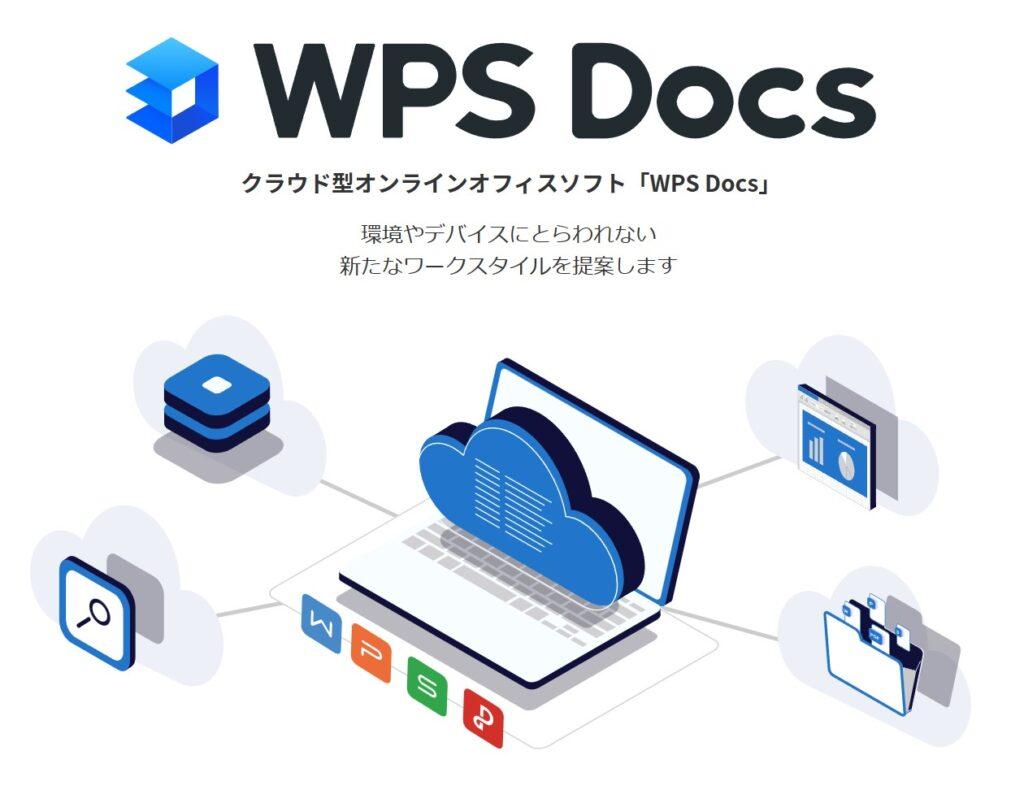 WPSDocs PRimage