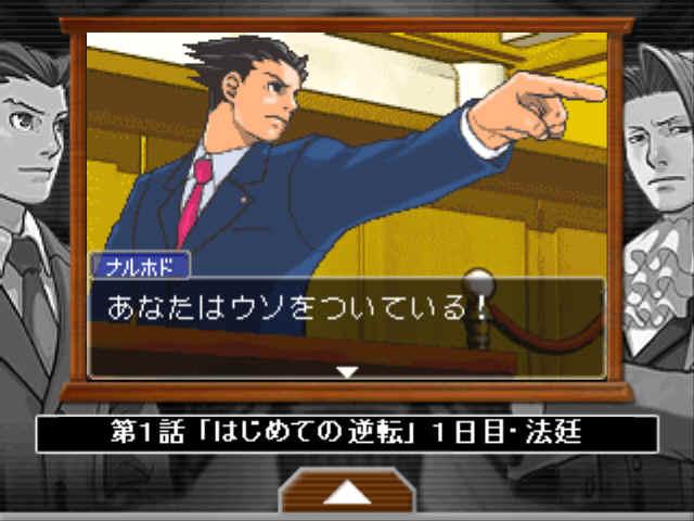 【逆転裁判123HD】逆転裁判の人気3タイトルがスマホアプリで楽しめる